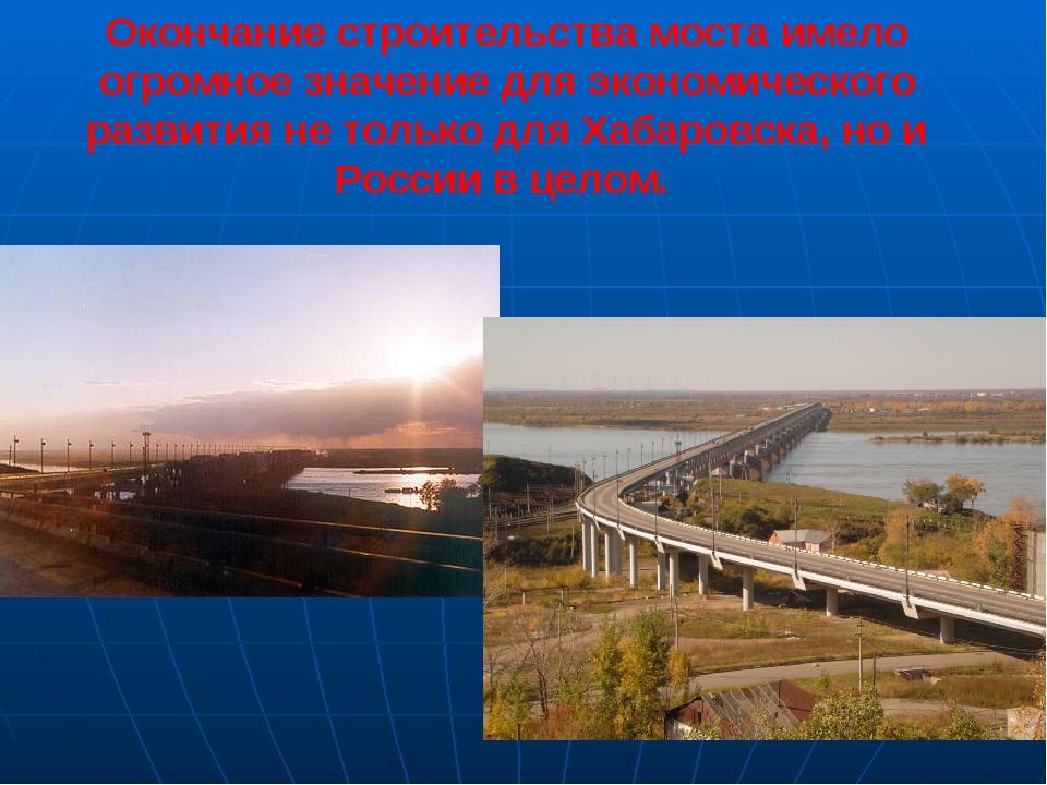 Окончание строительства моста имело огромное значение для экономического разв...