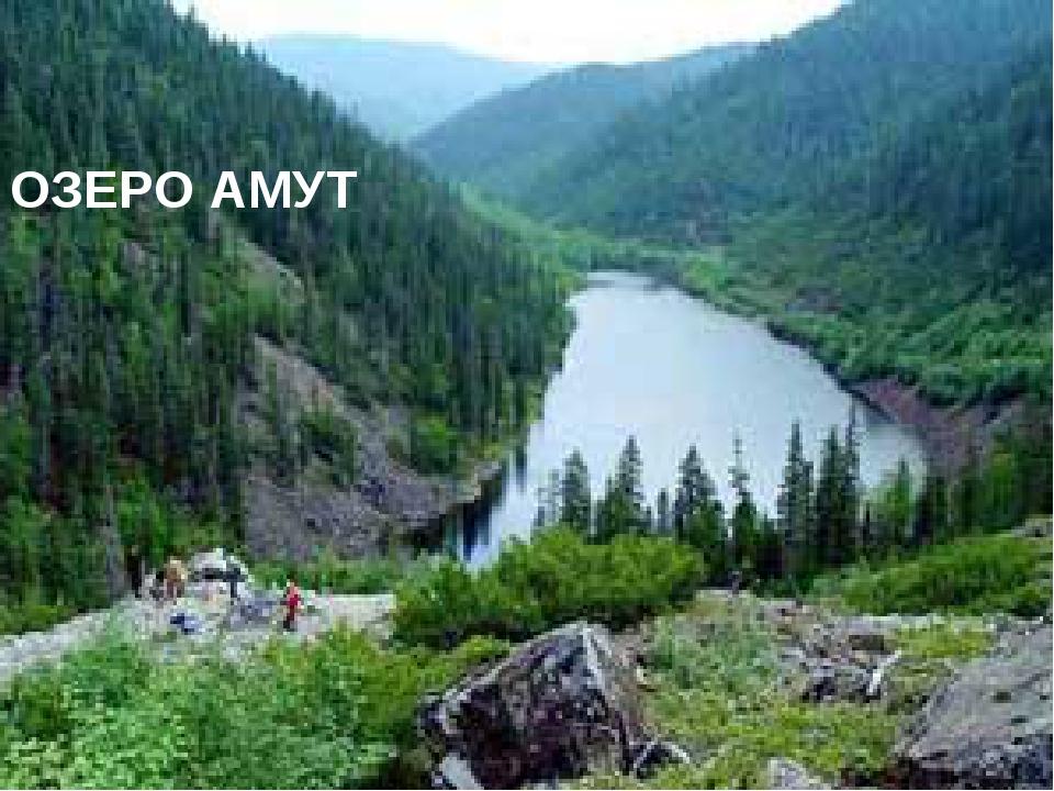 ОЗЕРО АМУТ