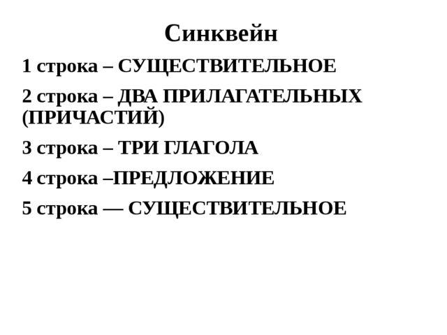 Синквейн 1 строка – СУЩЕСТВИТЕЛЬНОЕ 2 строка – ДВА ПРИЛАГАТЕЛЬНЫХ (ПРИЧАСТИЙ)...