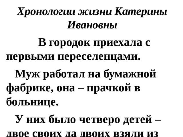 Хронологии жизни Катерины Ивановны В городок приехала с первыми переселенцами...