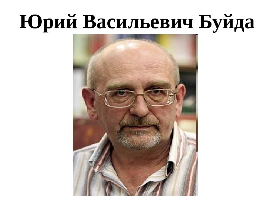 Юрий Васильевич Буйда