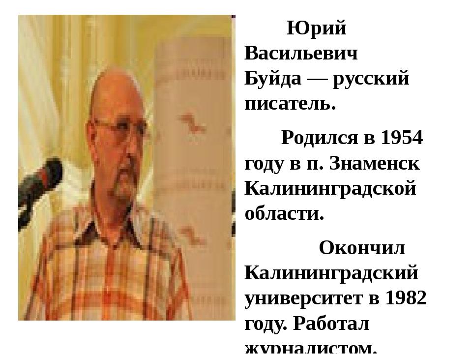 Юрий Васильевич Буйда— русский писатель. Родился в 1954 году в п. Знаменск...