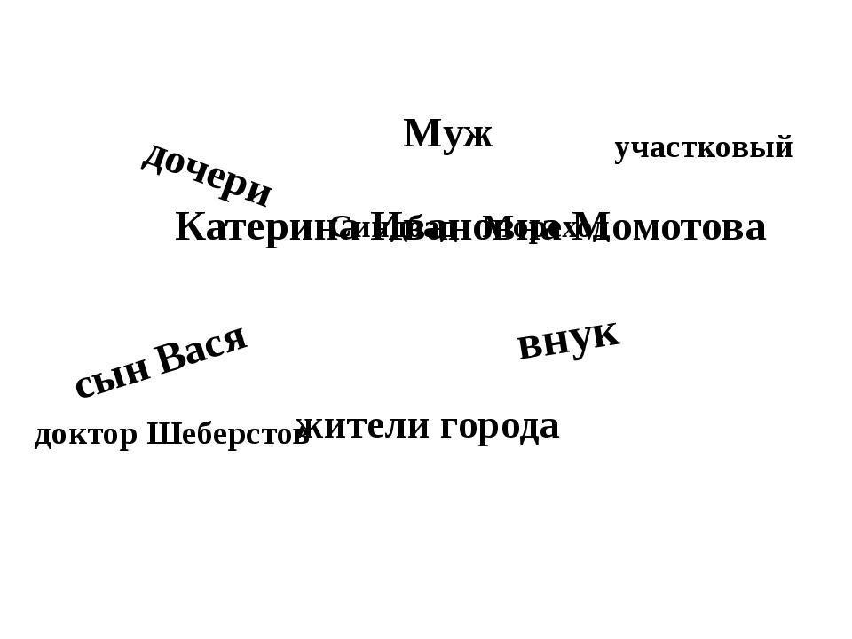 Синдбад Мореход Муж дочери сын Вася внук Катерина Ивановна Момотова жители г...
