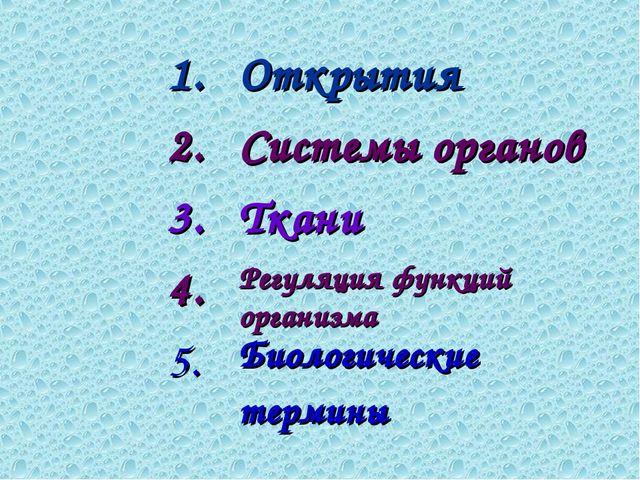 Открытия Системы органов Ткани Биологические термины Регуляция функций органи...