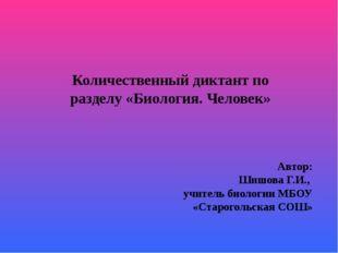 Автор: Шишова Г.И., учитель биологии МБОУ «Старогольская СОШ» Количественный