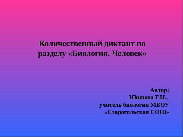 Автор: Шишова Г.И., учитель биологии МБОУ «Старогольская СОШ» Количественный...