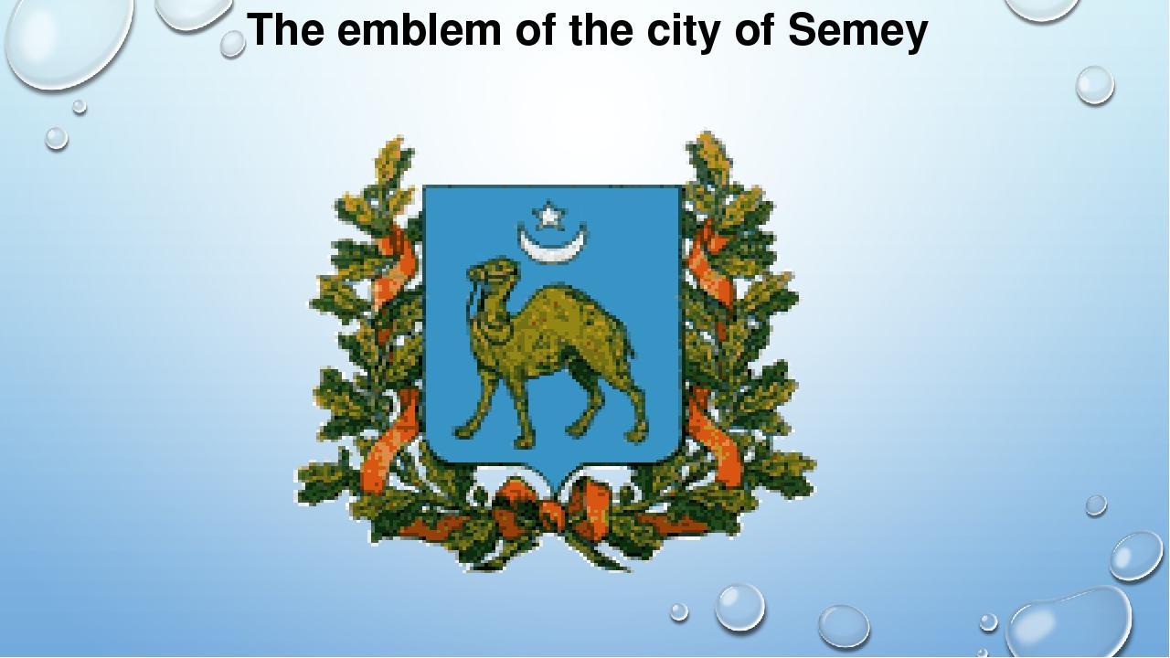 Тhe emblem of the city of Semey