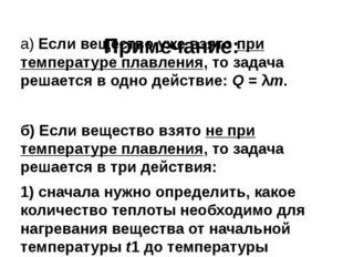 Примечание: а) Если вещество уже взято при температуре плавления, то задача