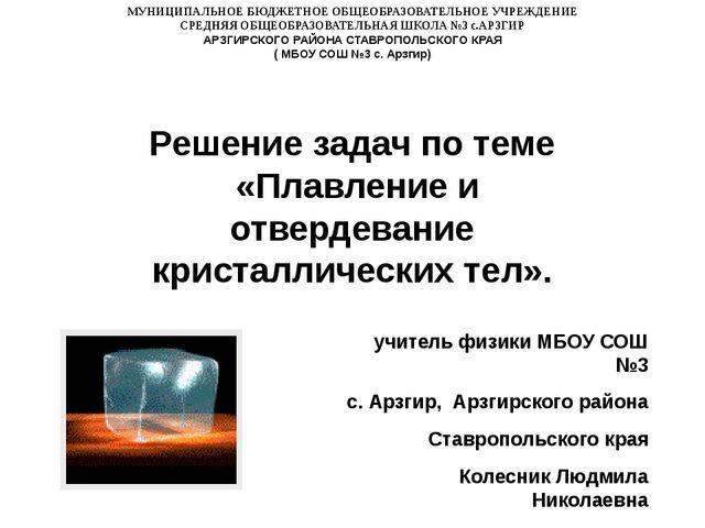 учитель физики МБОУ СОШ №3 с. Арзгир, Арзгирского района Ставропольского края...