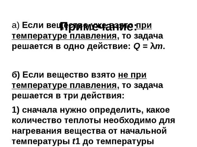 Примечание: а) Если вещество уже взято при температуре плавления, то задача...
