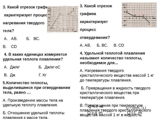3. Какой отрезок графика характеризует процесс нагревания твердого тела? А....