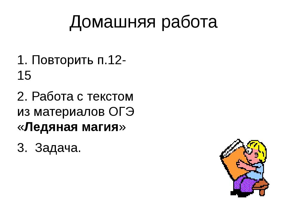 Домашняя работа 1. Повторить п.12-15 2. Работа с текстом из материалов ОГЭ «Л...