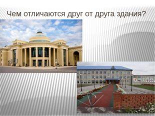 Чем отличаются друг от друга здания?