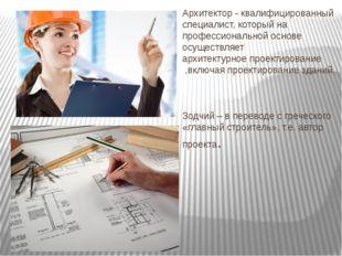 Архитектор - квалифицированный специалист, который на профессиональной основе