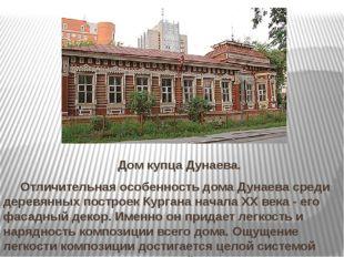 Дом купца Дунаева. Отличительная особенность дома Дунаева среди деревянных п