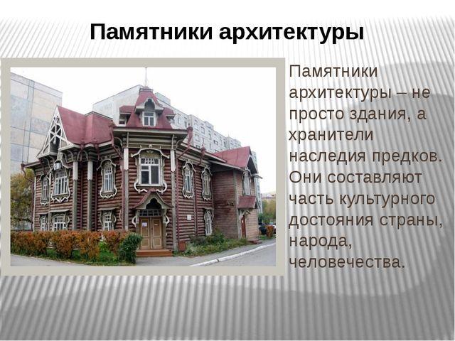 Памятники архитектуры – не просто здания, а хранители наследия предков. Они с...