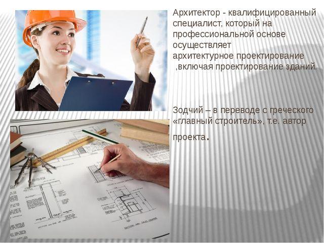 Архитектор - квалифицированный специалист, который на профессиональной основе...