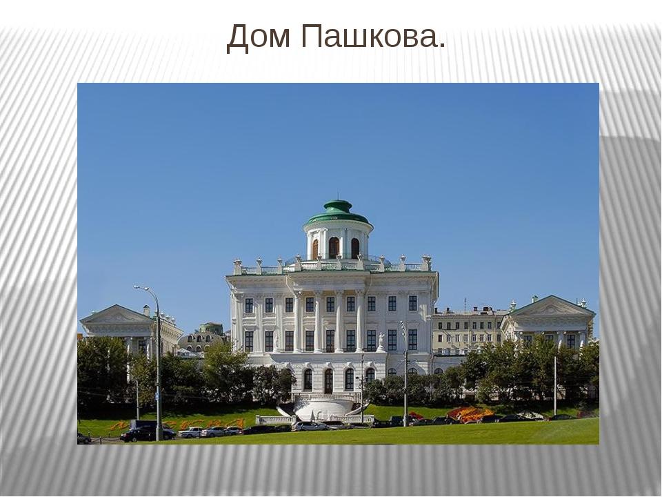 Дом Пашкова.
