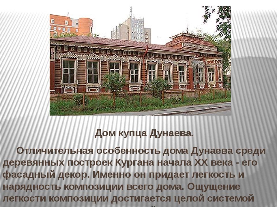 Дом купца Дунаева. Отличительная особенность дома Дунаева среди деревянных п...