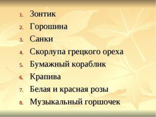 Зонтик Горошина Санки Скорлупа грецкого ореха Бумажный кораблик Крапива Белая