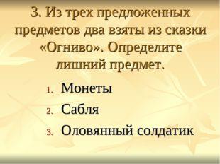 3. Из трех предложенных предметов два взяты из сказки «Огниво». Определите ли