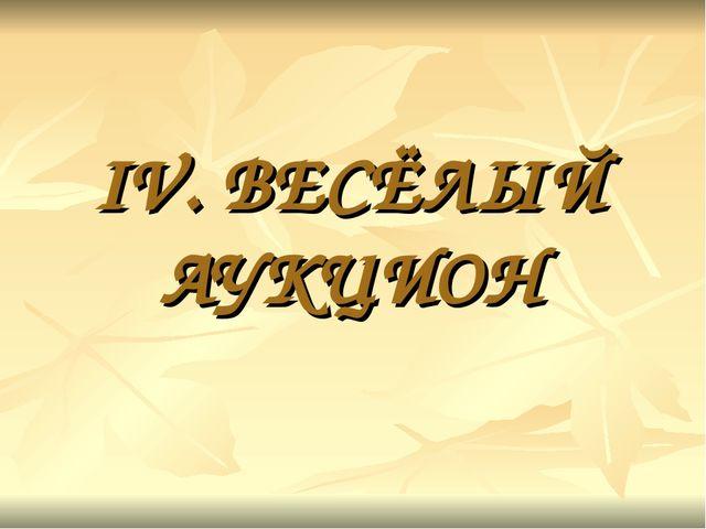 IV. ВЕСЁЛЫЙ АУКЦИОН