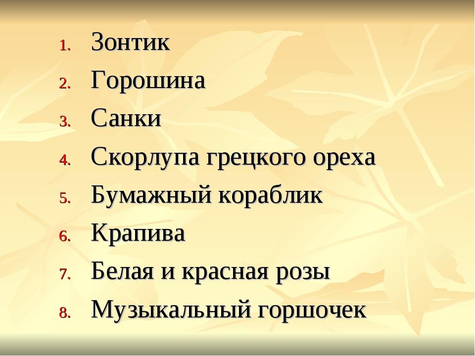 Зонтик Горошина Санки Скорлупа грецкого ореха Бумажный кораблик Крапива Белая...