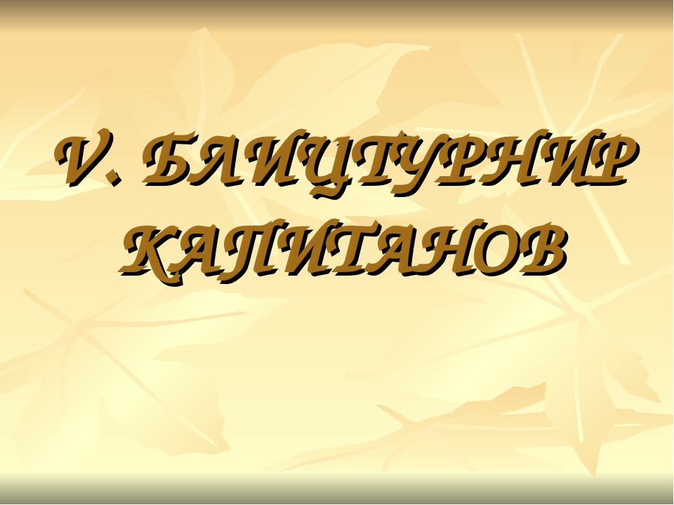 V. БЛИЦТУРНИР КАПИТАНОВ