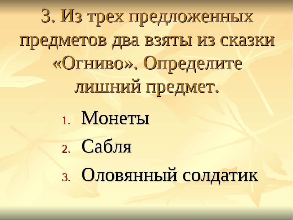 3. Из трех предложенных предметов два взяты из сказки «Огниво». Определите ли...