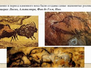 Именно в период каменного века были созданы самые знаменитые росписи в пещера