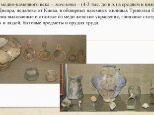 В период медно-каменного века – энеолита – (4-3 тыс. до н.э.) в среднем и ниж
