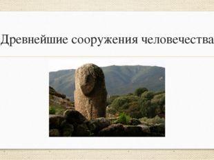 Древнейшие сооружения человечества