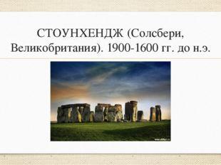 СТОУНХЕНДЖ (Солсбери, Великобритания). 1900-1600 гг. до н.э.