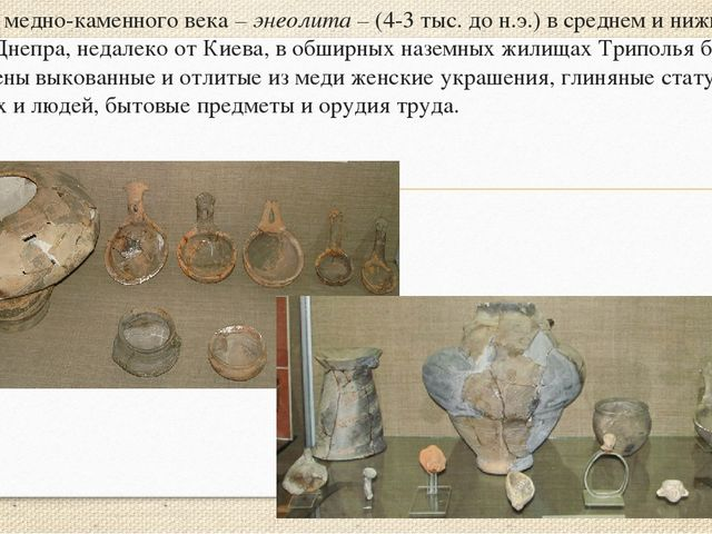 В период медно-каменного века – энеолита – (4-3 тыс. до н.э.) в среднем и ниж...