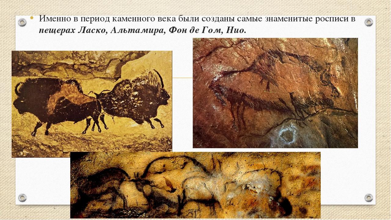 Именно в период каменного века были созданы самые знаменитые росписи в пещера...