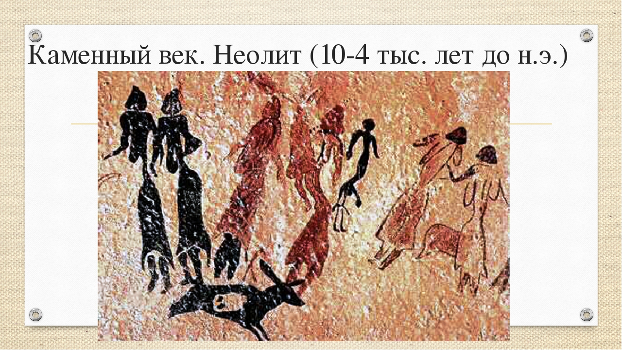 Каменный век. Неолит (10-4 тыс. лет до н.э.)