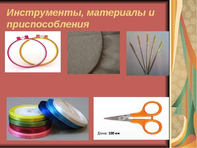 Инструменты, материалы и приспособления