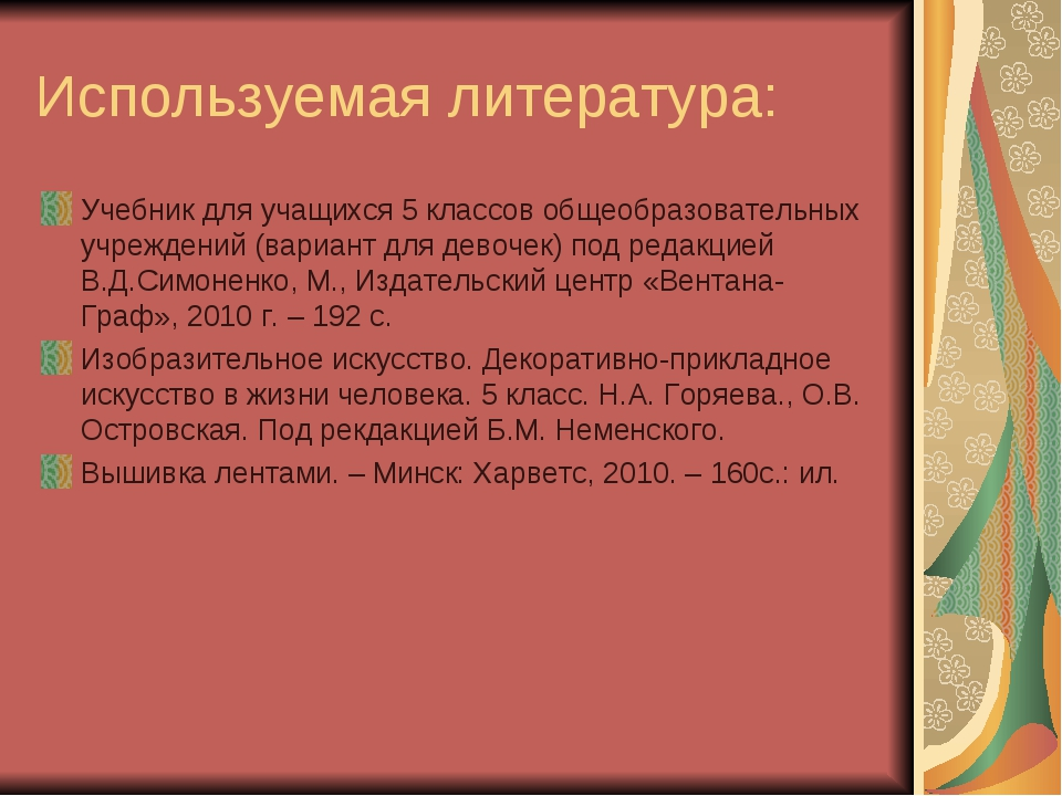 Используемая литература: Учебник для учащихся 5 классов общеобразовательных у...