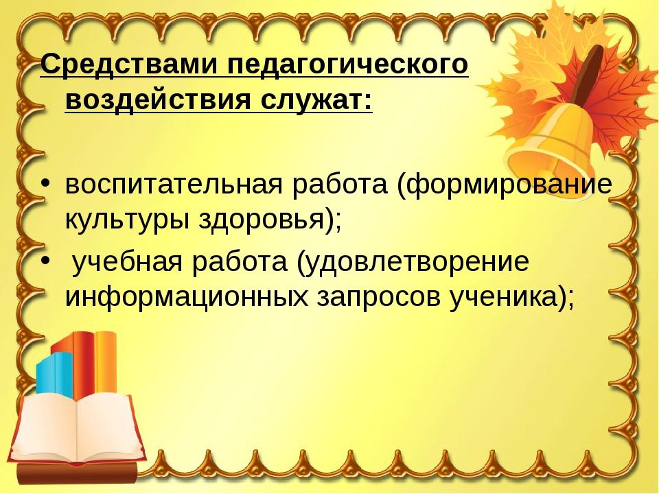 Средствами педагогического воздействия служат: воспитательная работа (формиро...