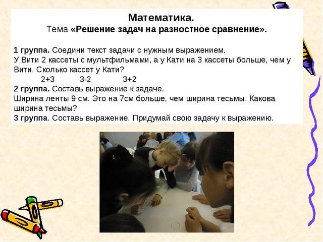Математика. Тема «Решение задач на разностное сравнение». 1 группа. Соеди...