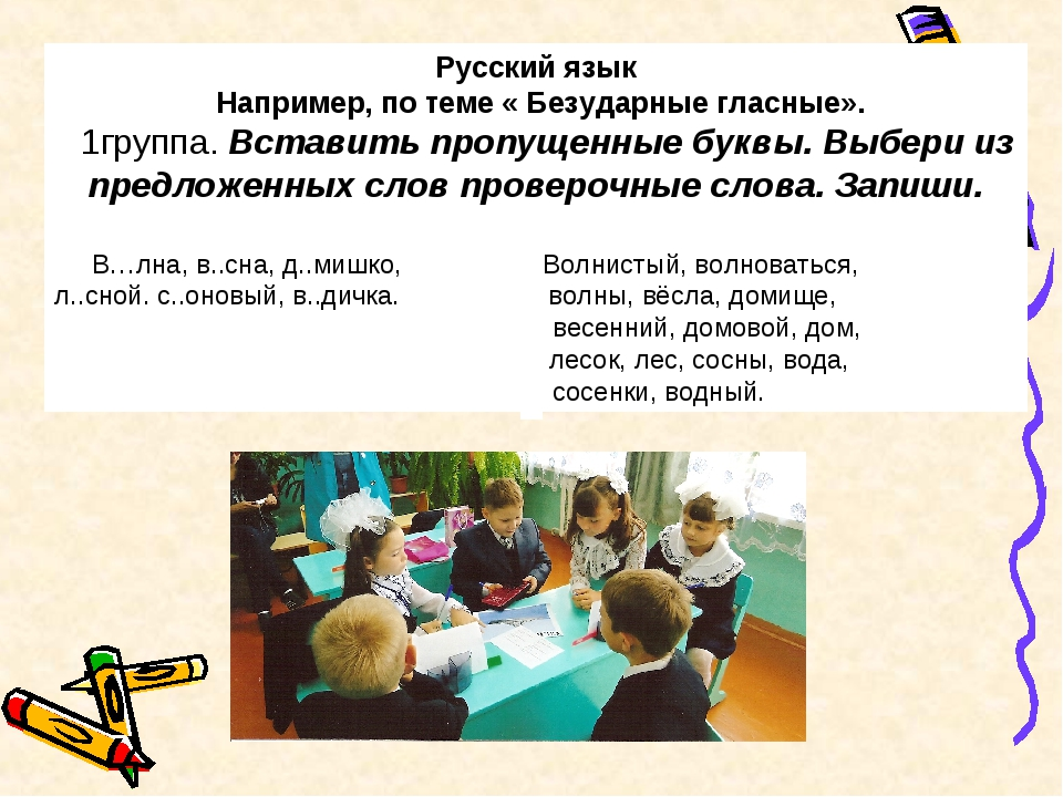 Русский язык Например, по теме « Безударные гласные».  1группа. Вставить пр...