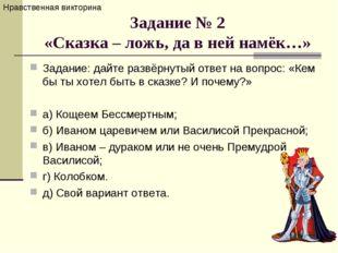 Задание № 2 «Сказка – ложь, да в ней намёк…» Задание: дайте развёрнутый отве