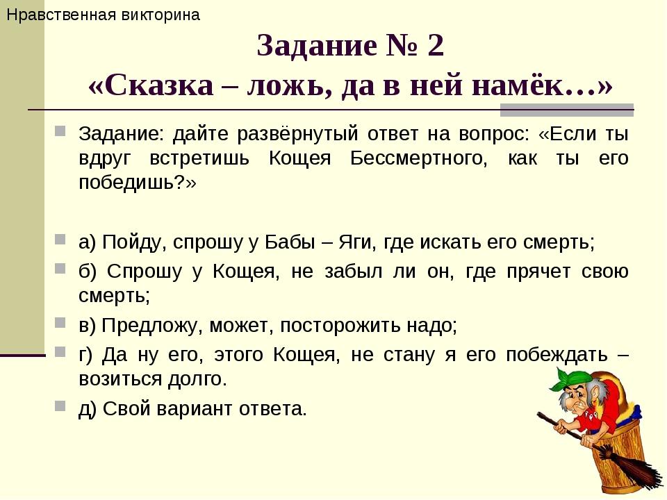 Задание № 2 «Сказка – ложь, да в ней намёк…» Задание: дайте развёрнутый отве...