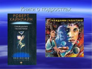 Книги о подростках