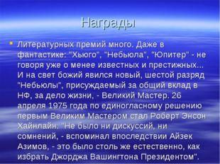 """Награды Литературных премий много. Даже в фантастике: """"Хьюго"""", """"Небьюла"""", """"Юп"""
