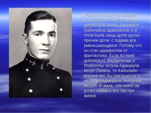 Хотя в отставку он вышел всего-навсего лейтенантом, друзья всю жизнь называл