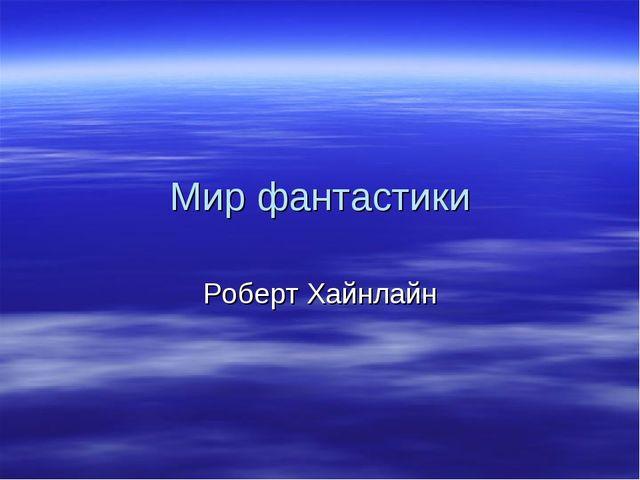 Мир фантастики Роберт Хайнлайн