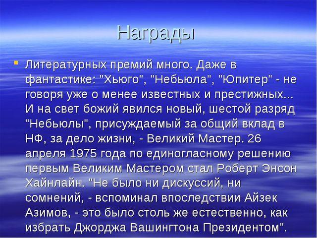 """Награды Литературных премий много. Даже в фантастике: """"Хьюго"""", """"Небьюла"""", """"Юп..."""