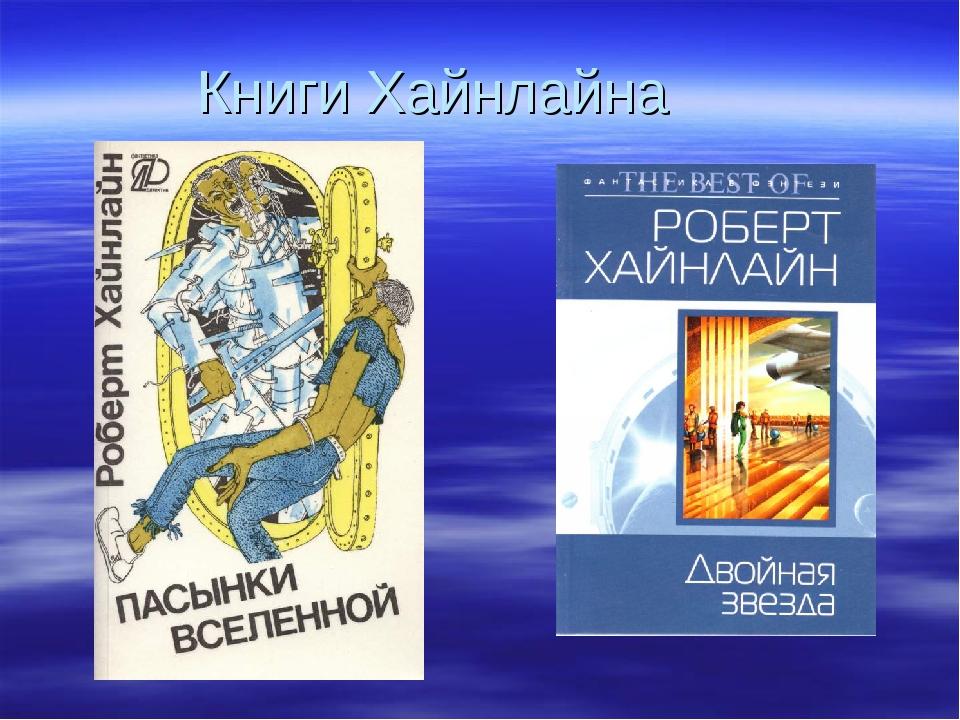 Книги Хайнлайна