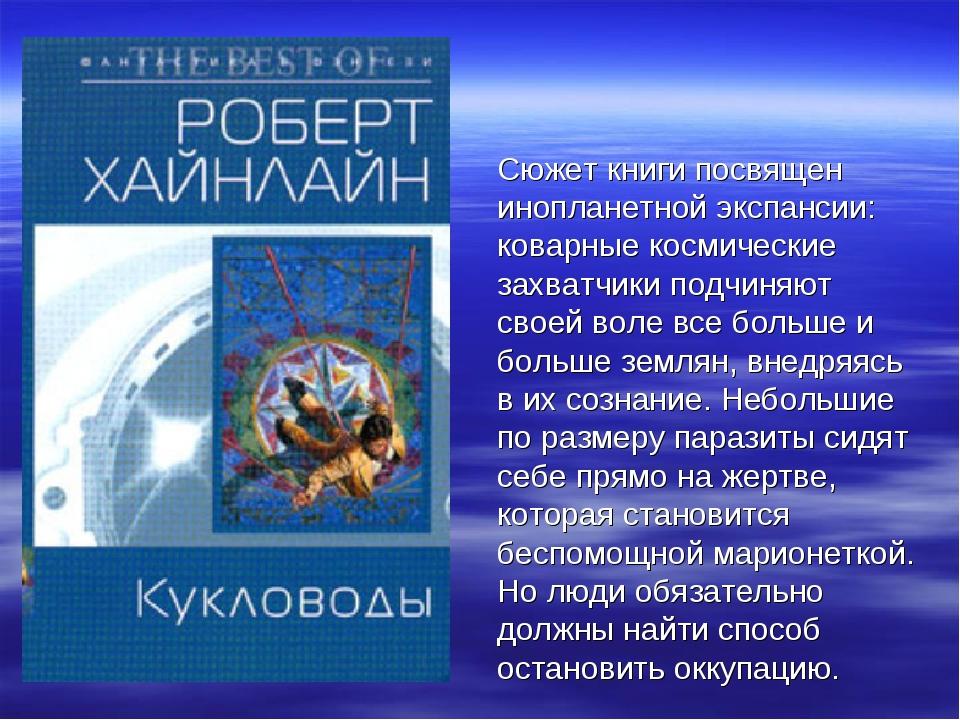 Сюжет книги посвящен инопланетной экспансии: коварные космические захватчики...